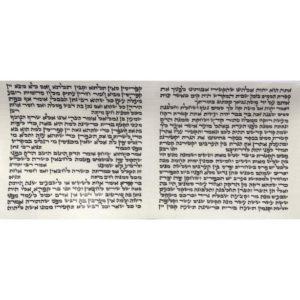 Pitum HaKetoret (incense)